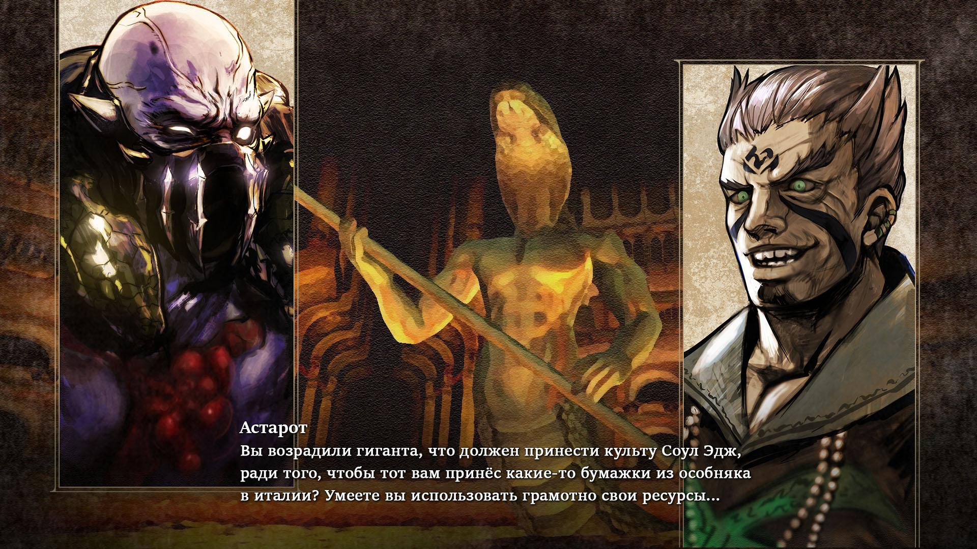 SCVI FAKE DIALOGUE Astaroth Kunpaetcu Русский язык.jpg